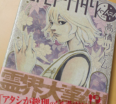 HITOHITORIFUTARI/TSUTOMU TAKAHASHI