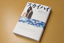 SKYHIGH/Tsutomu Takahashi