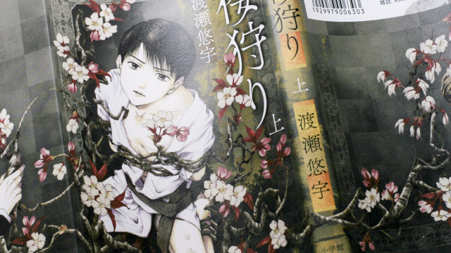 Sakura Gari/Watase Yu